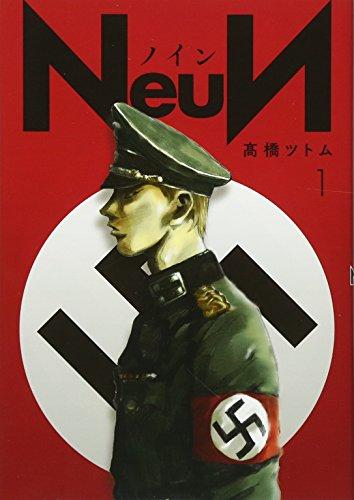 NeuN(1) (ヤンマガKCスペシャル)