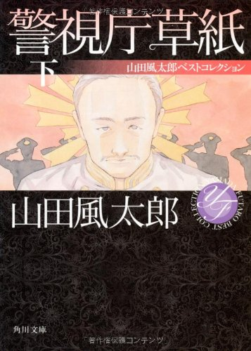 警視庁草紙 下  山田風太郎ベストコレクション (角川文庫)