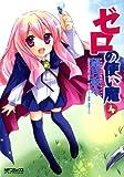 ゼロの使い魔 4 (MFコミックス アライブシリーズ)