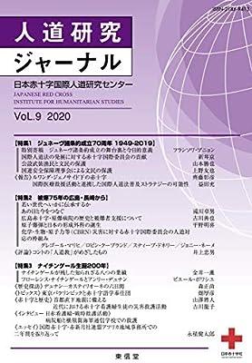 人道研究ジャーナル Vol9 | 日本赤十字国際人道研究センター |本 ...