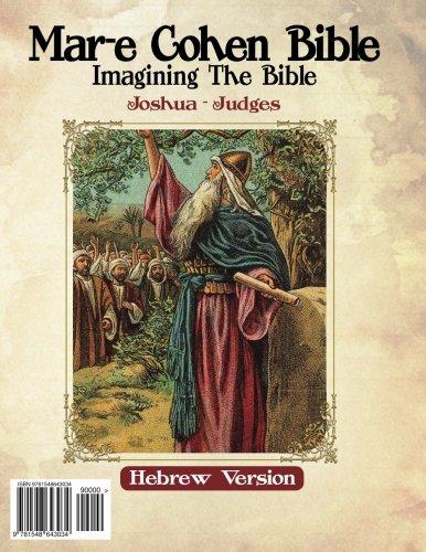 Mar-E Cohen Bible - Joshua, Judges: Imagening the Bible