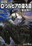 吸血鬼ハンター26 D-シルビアの還る道 (朝日文庫)