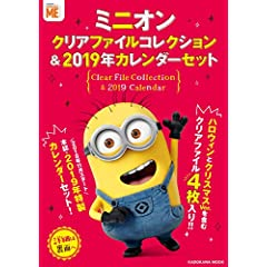 Minion 最新号 サムネイル