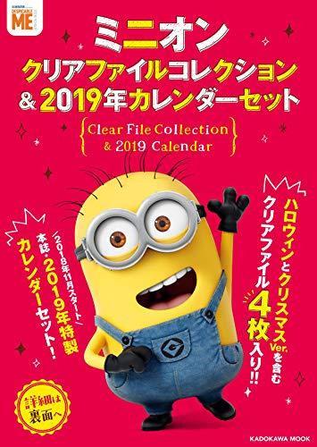 ミニオン クリアファイル&カレンダーセット 画像