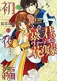 暴君ヴァーデルの花嫁 初夜編 15 (ミッシィコミックス/NextcomicsF)