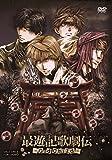 Musical - Saiyuki Kageki Den - God Child - (2DVDS) [Japan LTD DVD] DSZD-8109