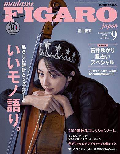 FIGARO japon 2019年9月号
