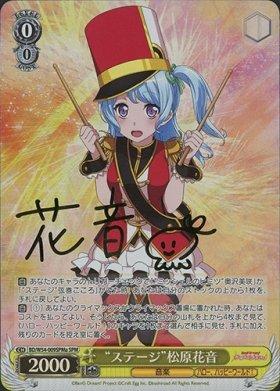 Weiss Schwarz/ ''Stage'' Kanon Matsubara (SPMa) / Bang Dream Girls Band Party! (BD-W54-009) / A Japanese Single individual Card by single card