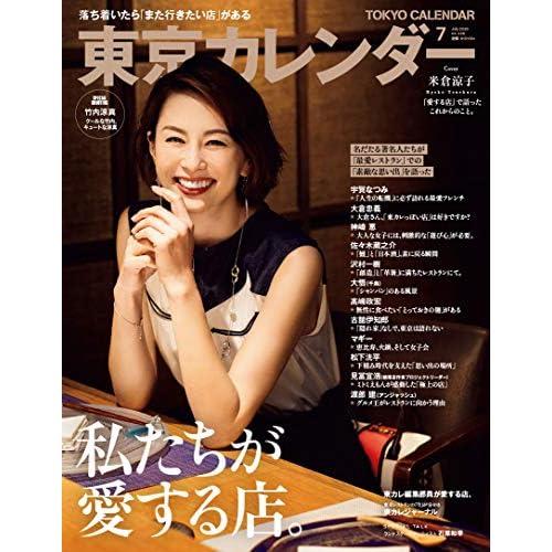 東京カレンダー 2020年7月号 表紙画像