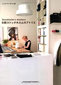 Tankobon Hardcover Stockholm's Ateliers (Paumes) [Japanese] Book