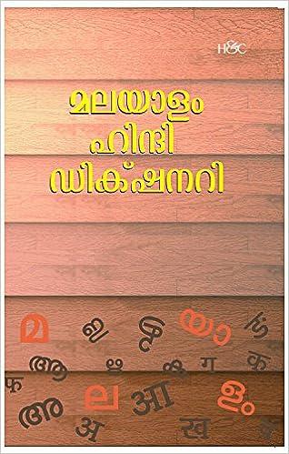 hindi dictionary malayalam