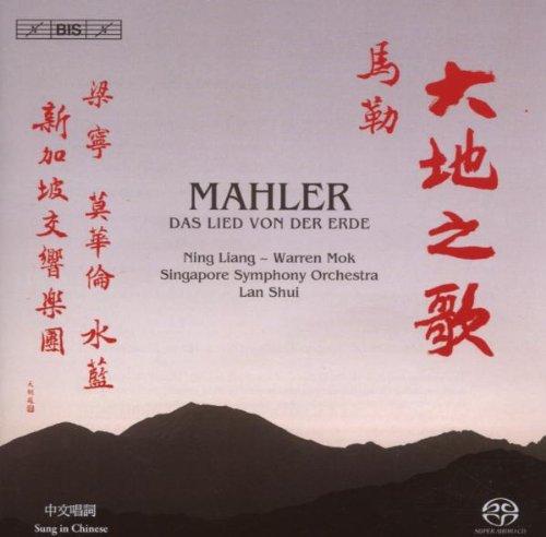 SACD : Lan Shui - Das Lied Von Der Erde (Hybrid SACD)