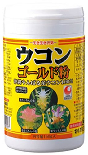 【ウコン複合体】 ウコンゴールド粉 容器入 150g×12P うっちん沖縄 沖縄県産ウコン100% クルクミン豊富な秋ウコンに春ウコン紫ウコンをブレンドしたサプリ B00P4UON40   12P