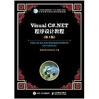 Visual C#.NET程序设计教程(第3版)