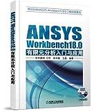 ANSYS Workbench18.0有限元分析入门与应用