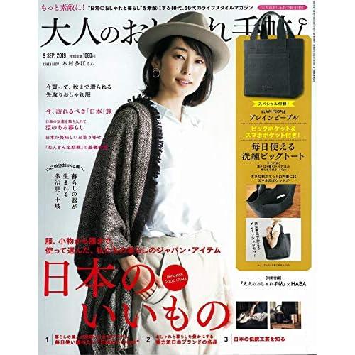 大人のおしゃれ手帖 2019年9月号 表紙画像
