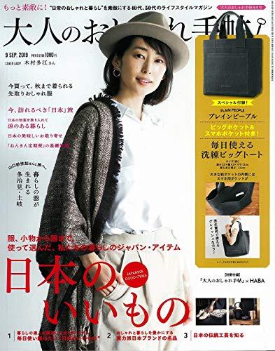 大人のおしゃれ手帖 2019年9月号 画像 A