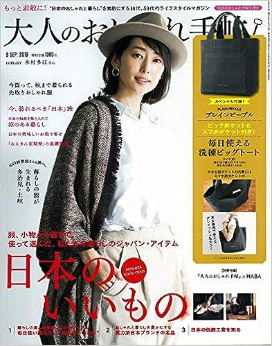 大人のおしゃれ手帖雑誌