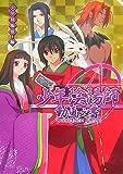 Shonen Onmyouji TV Animation Book (Japanese)