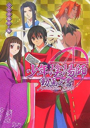 Read Online Shonen Onmyouji TV Animation Book (Japanese) ebook