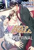 All You Need Is Love Volume 2 (Yaoi Novel), Jinko Fuyuno, 1569706115