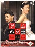 [DVD]ゲームの女王 BOX-I