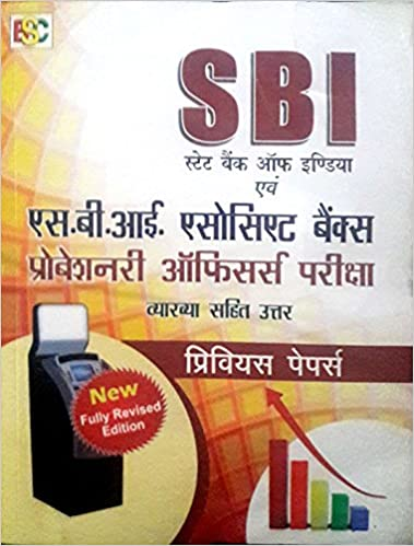Sbi Po Previous Papers Book