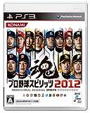 Professional Baseball Spirits (Pro Yakyuu Spirits) 2012
