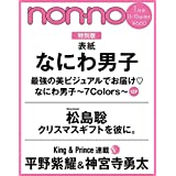 non-no 2022年 1月号 特別版