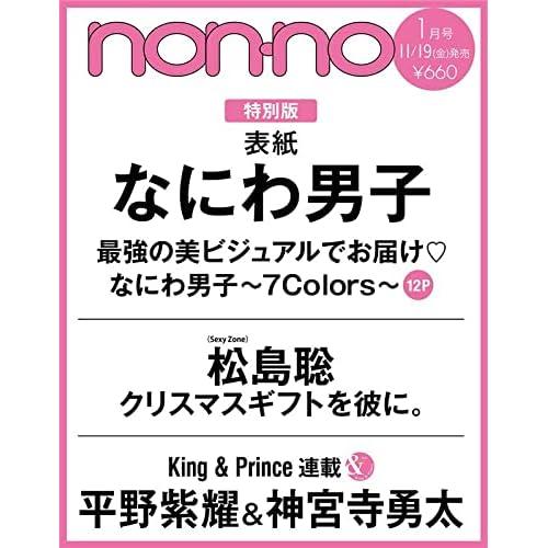 non-no 2022年 1月号 特別版 表紙画像