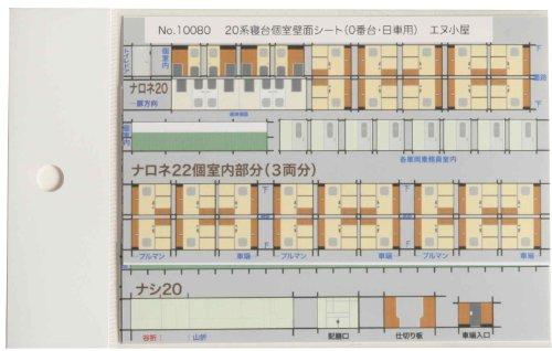 エヌ小屋 Nゲージ 10080 寝台列車通路・室内表現シート 20系0番台 (日車) KATO用