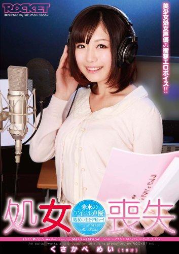 処女喪失 未来のアイドル声優 くさかべめい(19才) [DVD]