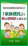 oyanokaigohiyounikomaranai kazokushintakudeoyanonintisyounisonaeru (Japanese Edition)