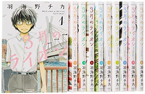 3月のライオン コミック 1-10巻セット (ジェッツコミックス)