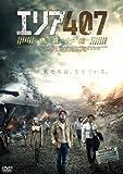 エリア407 絶滅大陸 [DVD]