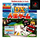 DX人生ゲーム(ザ・ベスト) [PS]