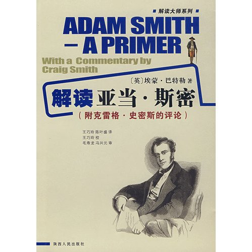 interpretation of Adam Smith: Craig Smith. attached to the comments(Chinese Edition) ebook