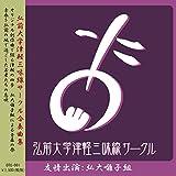 HIROMAE DAIGAKU TSUGARU ZYAMISEN SIRCLE GASSOU KYOKU SHUU