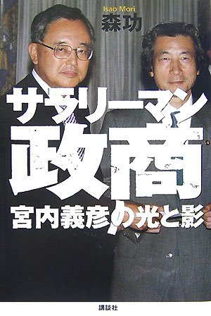 Light and shadow of the salaryman influence peddler Yoshihiko Miyauchi (2007) ISBN: 4062140829 [Japanese Import]
