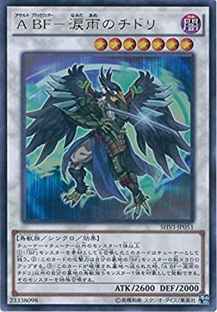 Chorlito de cartas de Yu-Gi-Oh SHVI-JP05.1. Un FB Namidaame ...