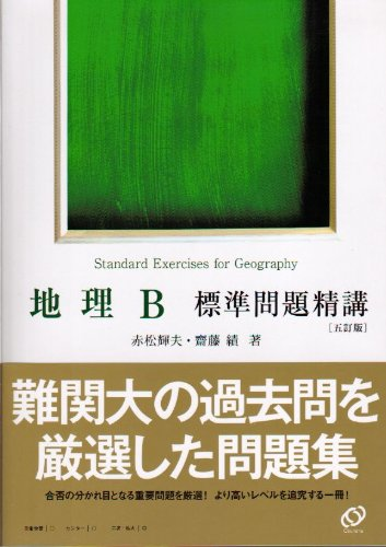 Geography B standard problem seminal lecture (2009) ISBN: 4010337931 [Japanese Import] PDF