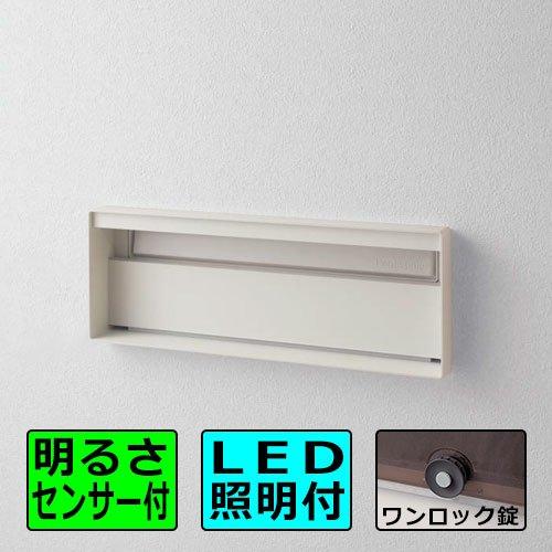 ポスト ブロックスリム 漆喰ホワイト 表札スペースLED照明明るさセンサー付 ダイヤル錠 1B   B079DBWPFK