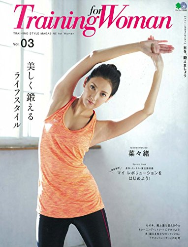 Training for Woman 最新号 表紙画像