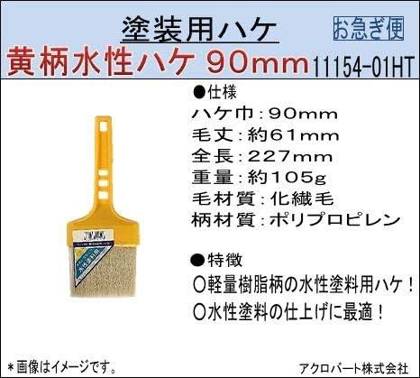 黄柄水性ハケ90mm巾 お急ぎ便