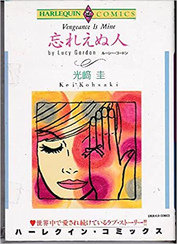 People who Unforgettable (Emerald Harlequin Comics series) (2001) ISBN: 4872875222 [Japanese Import]