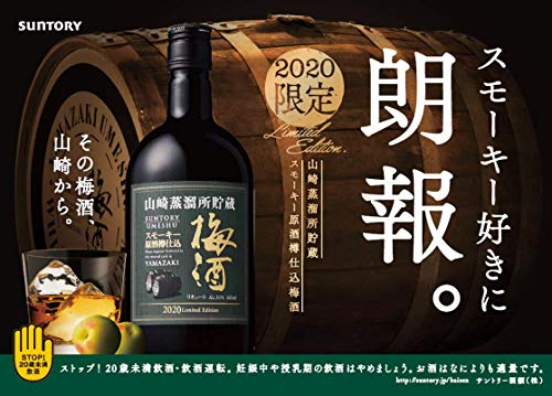 山崎蒸溜所貯蔵スモーキー原酒樽仕込梅酒 2020年 Limited Edition [ 660ml ]