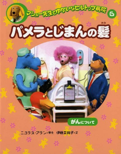 (A pleasantly Hilltop hospital and 6 Matthew teacher) about cancer - hair of pride and <6> Pamela Hill top hospital amusing and Matthew teacher (2009) ISBN: 4034315601 [Japanese Import]