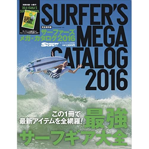 SURFER'S MEGA CATALOG 表紙画像