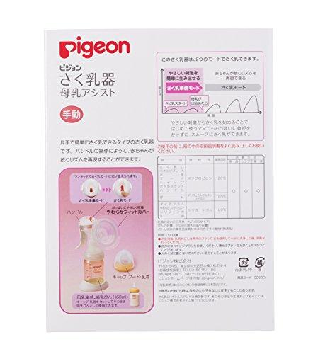 Pigeon Manual Breast feeding pumps by Pigeon (Image #3)