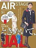 AIR STAGE (エア ステージ) 2018年3月号